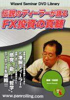 伝説のディーラーが語るFX投資の真髄