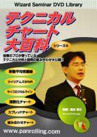 テクニカルチャート大百科 シリーズ4