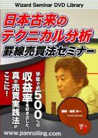 日本古来のテクニカル分析 罫線売買法セミナー