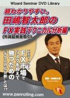 超わかりやすい。田嶋智太郎のFX(外貨証拠金取引)実践テクニカル分析編