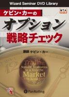 DVD ケビン・カーのオプション戦略チェック