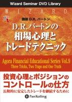 DVD D.R.バートンの相場心理とトレードテクニック