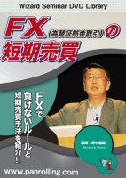 FX(為替証拠金取引)の短期売買
