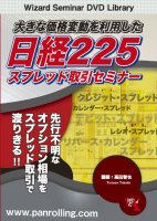DVD 大きな価格変動を利用した日経225スプレッド取引セミナー