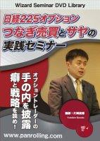 日経225オプション つなぎ売買とサヤの実践セミナー