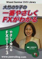 大竹のり子の一番やさしくFXがわかる