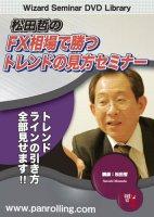 DVD 松田哲のFX相場で勝つトレンドの見方セミナー