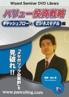 バリュー投資戦略 キャッシュフローとビジネスモデル編