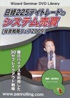 DVD 日経225デイトレードのシステム売買/岩本祐介