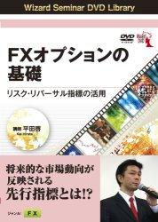 DVD FXオプションの基礎 リスク・リバーサル指標の活用