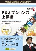 DVD FXオプションの上級編 ボラティリティー変動からトレンドを読む