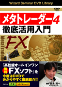 DVD メタトレーダー4 徹底活用入門
