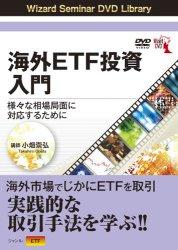 海外ETF投資入門
