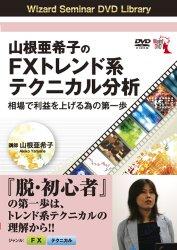 山根亜希子のFXトレンド系テクニカル分析 相場で利益を上げる為の第一歩