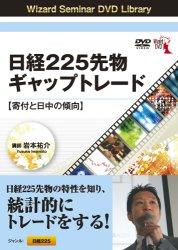 日経225先物 ギャップトレード 【寄付と日中の傾向】