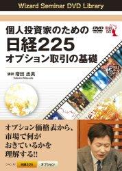 DVD 個人投資家のための日経225オプション取引の基礎