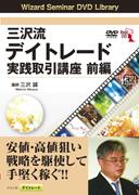 DVD 三沢流デイトレード実践取引講座 前編