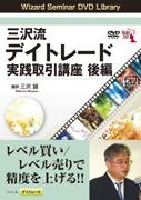 DVD 三沢流デイトレード実践取引講座 後編