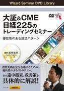 大証&CME日経225のトレーディングセミナー 優位性のある成功パターン