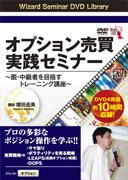 オプション売買実践セミナー〜脱・中級者を目指すトレーニング講座〜