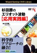 DVD 杉田勝のエリオット波動 応用実践編