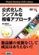 DVD 公式化したシンプルな相場アプローチ
