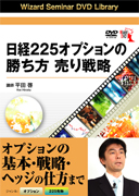 日経225オプションの勝ち方 売り戦略