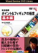 松本鉄郎 ポイント&フィギュアの極意 基本編