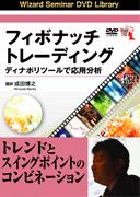 DVD フィボナッチトレーディング ディナポリツールで応用分析