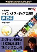 松本鉄郎 ポイント&フィギュアの極意 実戦編