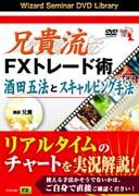 DVD 兄貴流FXトレード術 酒田五法とスキャルピング手法