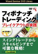 DVD フィボナッチトレーディング ブレイクアウトの実践