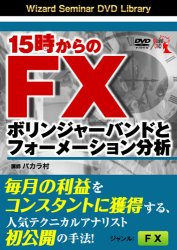 DVD 15時からのFX ボリンジャーバンドとフォーメーション分析/バカラ村