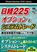 日経225オプションとシステムトレード