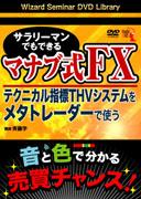 サラリーマンでもできるマナブ式FX テクニカル指標THVシステムをMT4で使う
