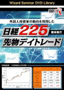 外国人投資家の動向を利用した日経225先物デイトレード