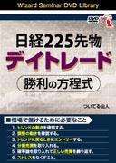 日経225先物デイトレード 勝利の方程式
