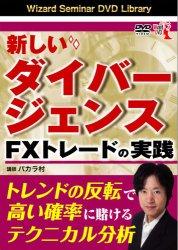 DVD 新しいダイバージェンス 高い確率に賭けるFXトレードの実践