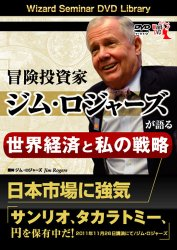 冒険投資家ジム・ロジャーズが語る、世界経済と私の戦略