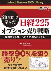 日経225オプション売り戦略