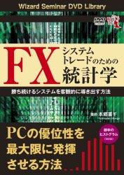 FXシステムトレードのための統計学