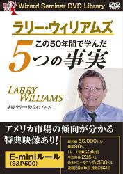 DVD ラリー・ウィリアムズ この50年間で学んだ5つの事実