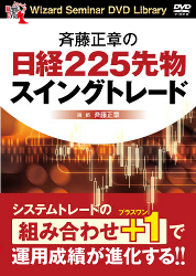 DVD 斉藤正章の日経225先物スイングトレード