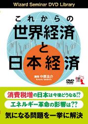 DVD これからの世界経済と日本経済