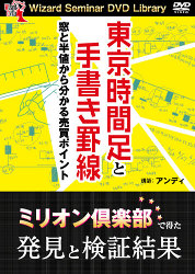 DVD 東京時間足と手書き罫線
