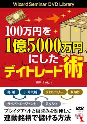 DVD 100万円を1億5000万円にしたデイトレード術