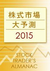株式市場大予測2015