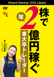 DVD 株で年2億円稼ぐ東大卒トレーダー