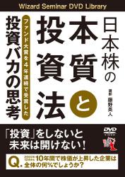講師/藤野英人