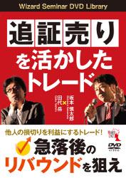 講師/田代岳, 坂本慎太郎